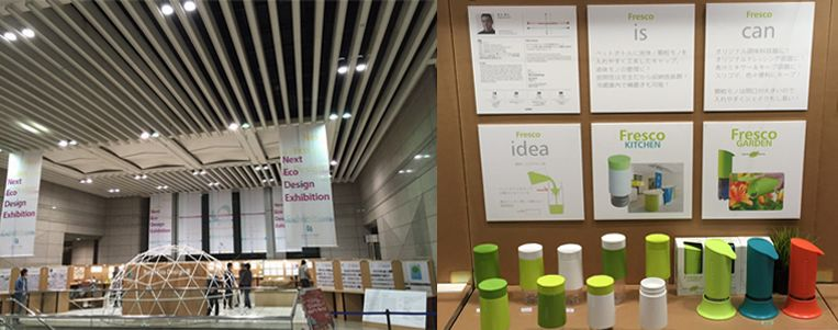 JIDA ECOデザイン展 2015