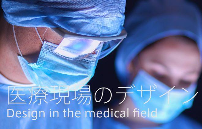 医療機器デザイン