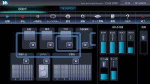 産業機器_分注装置_UI