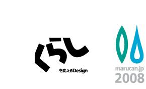 プロと卵のエコデザイン展