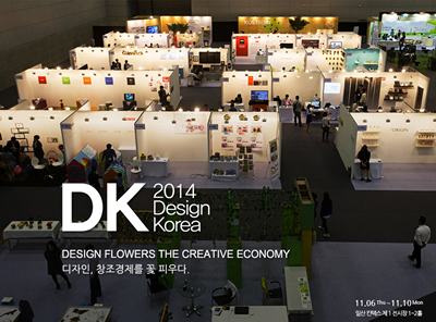 2014 Design Korea