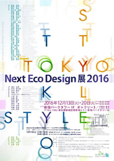 JIDA ECOデザイン展