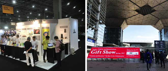 2017 Gift Show
