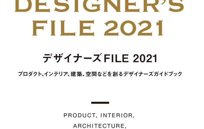 product design 2020 book