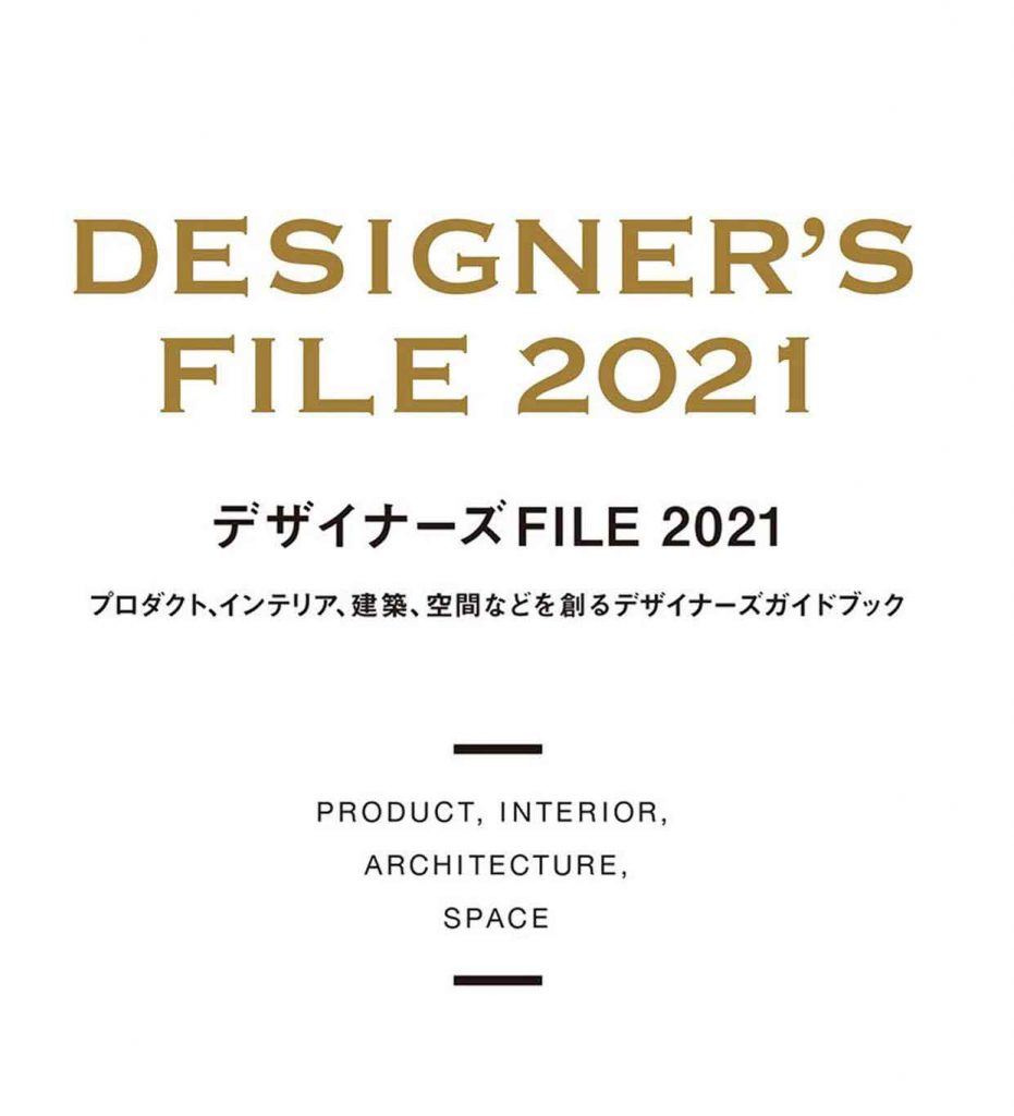 product design 2020 book